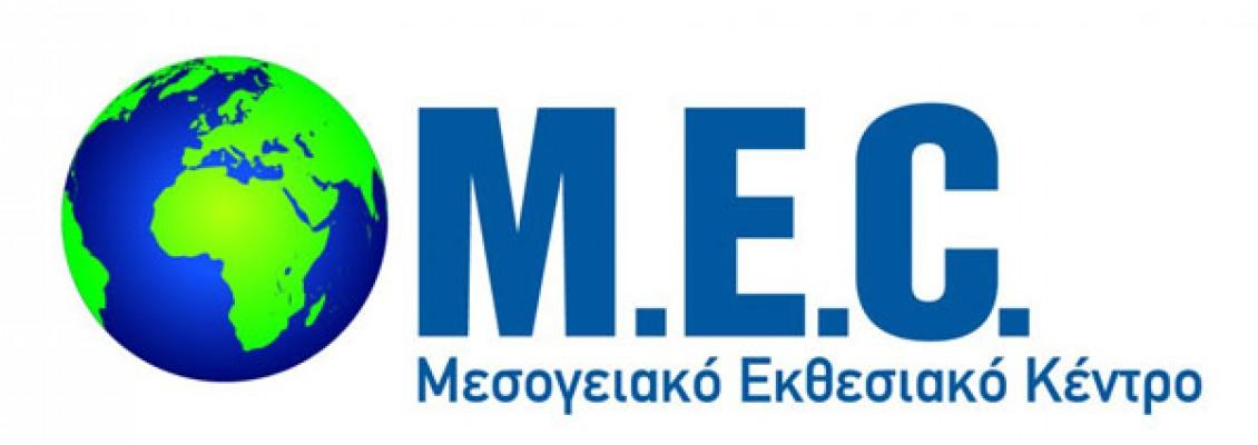 Συμμετοχή στο Μεσογειακό Εκθεσιακό Κέντρο MEC